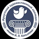 ГБПОУ Иркутский областной художественный колледж им. И. Л. Копылова